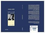 Das Passagen-Werk: Collected Writings