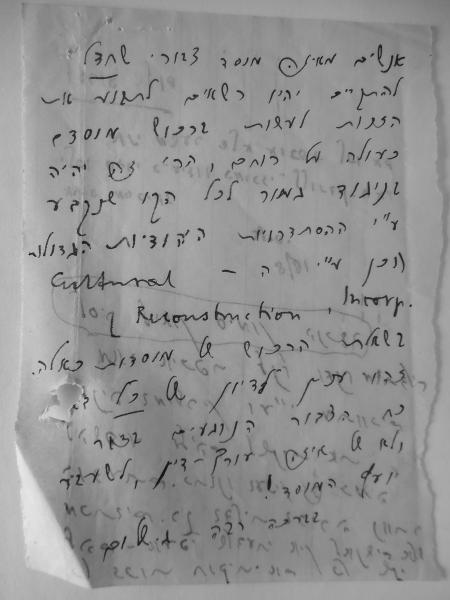 Scholem-Simon Correspondence 2