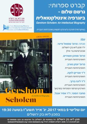 Gershom Scholem Intellectual Biography