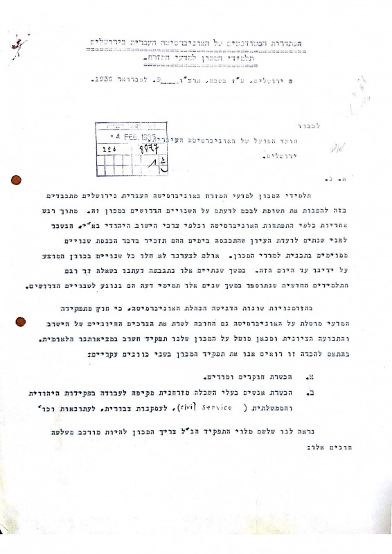 The Students' Letter