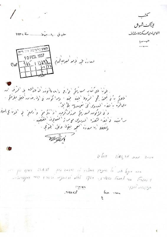 Shamosh's Letter