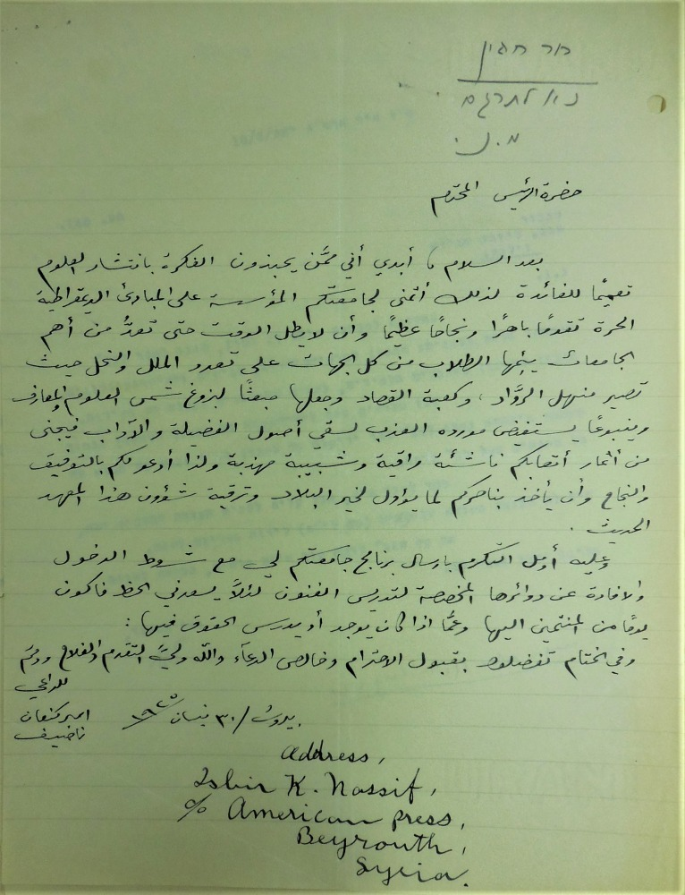 A letter from a prospective student from Beirut, 1925