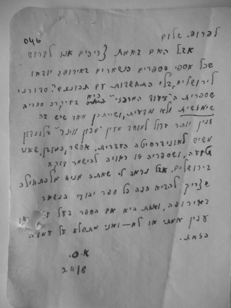 Scholem-Simon Correspondence 3