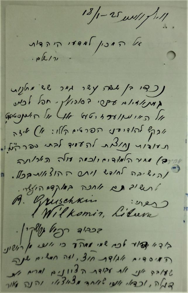 מכתב מסבו של יאיר שטרן לאוניברסיטה העברית, 1925