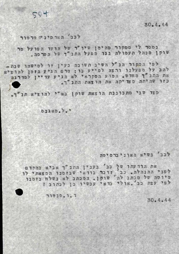 Letter from Magnes, 1944