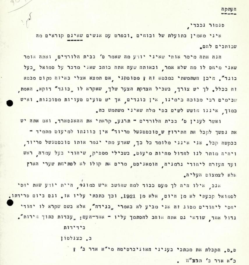 Katznelson's letter
